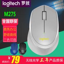 羅技(Logitech)M275無線鼠筆記本臺式通用辦公無線鼠標