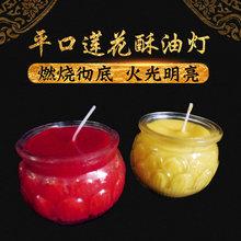 平口蓮花玻璃杯酥油燈 供佛無煙蠟燭  約24小時無煙酥油燈