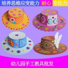 全套4款兒童幼兒園親子手工材料包創意EVA編織帽子DIY手工制作帽