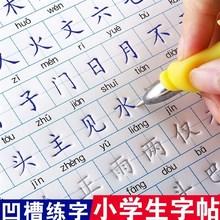 小学生儿童二1-2-3一4-5-6年级练字帖贴小孩凹凸槽练习写字本模板