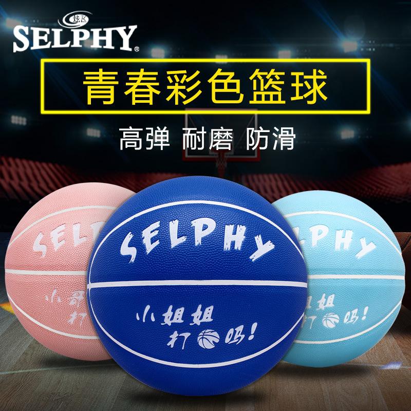 SELPHY炫飞7号标准篮球 成人?#28909;?#35757;练?#20449;?#23398;生PU软皮花式街头炫酷