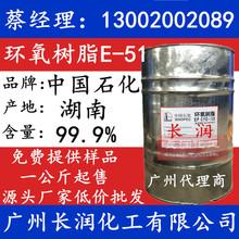 代理商批發 環氧樹脂E51 CYD-128e51 地坪漆涂料專用防腐樹脂E-51