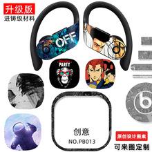 适用于新款Powerbeats Pro耳机贴纸 无线蓝牙耳麦保护贴膜 可定制