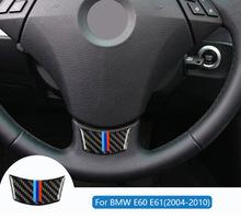 碳纤维制品 适用于BMW 宝马E60 E61碳纤维汽车内饰方向盘下巴