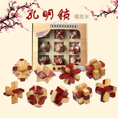 孔明锁  橡胶木孔明锁九件套  鲁班球智力解锁玩具 礼盒送人 动脑