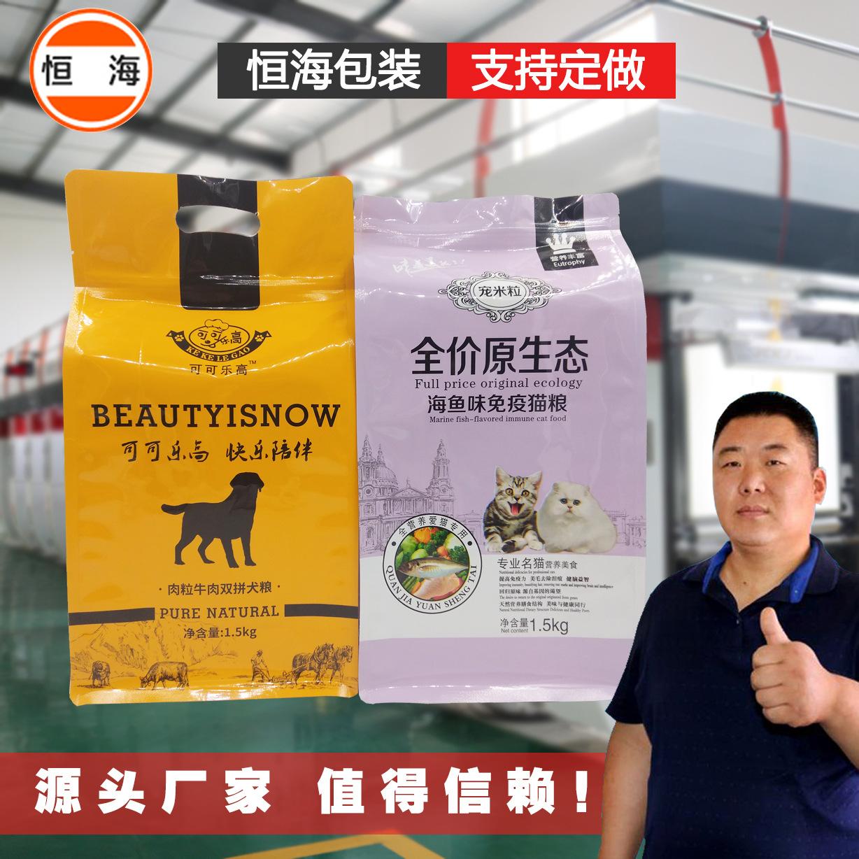 厂家彩印包装袋宠物食品狗粮袋八边封铝箔真空袋休闲杂粮包装定制