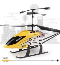 超大直升飞机直升机厂家直销 耐摔儿童遥控飞机玩具飞机模型遥控