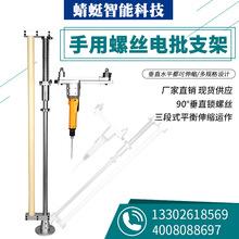奇力速P1L-BSD-8800P 6200 3200電批支架平衡支架臂 垂直螺絲支架