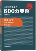 王后雄专题系列 600分专题 高中语文 语言基础知识 高中语