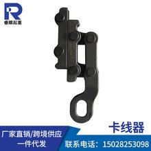 厂家直销德式卡线器钢绞线专用夹线器批发电缆万能电力拉线器?#22411;? class=
