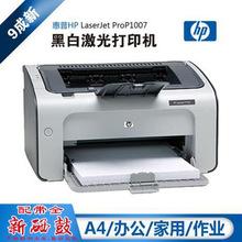 二手9成新惠普 LaserJet Pro P1007 黑白激光打印機A4 家用辦公