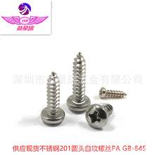 供应现货不锈钢201圆头自攻螺丝GB-845十字槽盘头自攻螺丝钉M2-M6