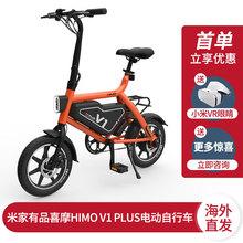 小米有品喜摩HIMO V1 PLUS  迷你電動車小型折電動疊摩托車助力車