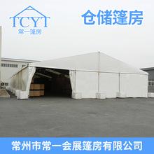鋁合金工業倉儲篷房可拆卸保溫戶外倉庫蓬房半永久貨物存放建筑房