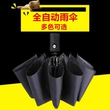 全自动伞自开自收加大雨伞二人折叠伞男士韩国防风伞三折双人包邮