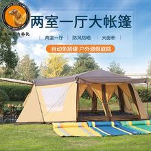 韓國熱銷雙層戶外8-10人 多人雙層自動防暴雨 野營露營帳篷