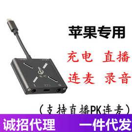 直播一號声卡转换器適用于蘋果7 8 X通用手機电脑声卡支持PK连麦