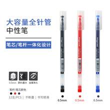 厂家直销批发一次性中性笔0.5mm 创意透明大容量百通水性中性