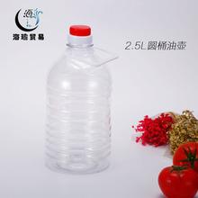 工厂直销2.5L 85克PET材质2.5升塑料瓶特厚食品级醋壶2500ML