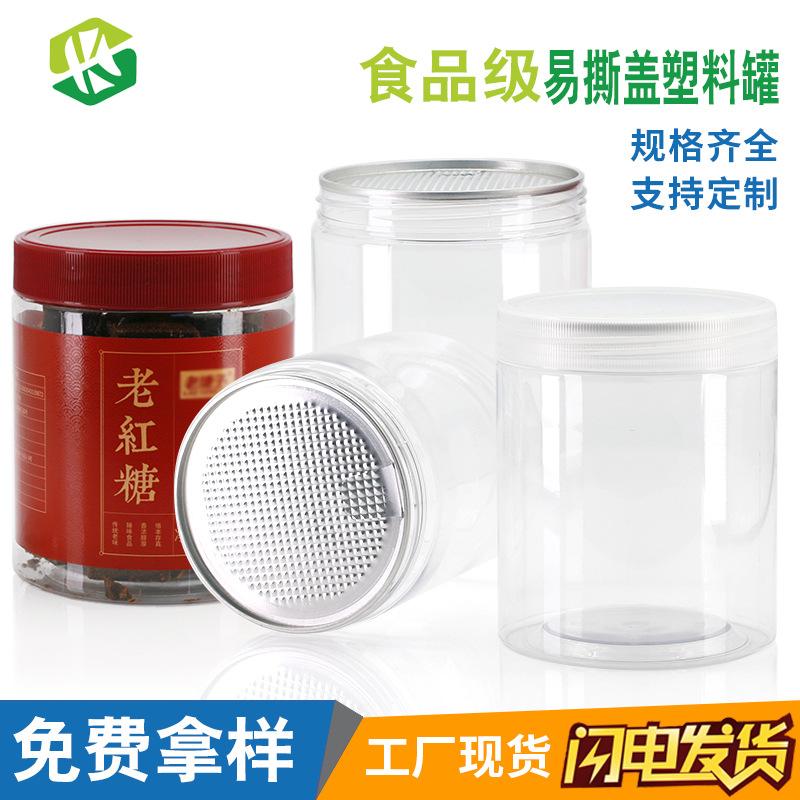 塑料易拉罐易撕食品级pet零食粉状包装瓶螺旋1升透明塑料密封罐子