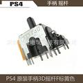 PS4原装全新3D 摇杆黄色 控制杆PS4方向杆 新款 PS4 手柄内置摇杆