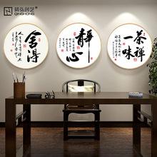中国书法字画圆形装饰画舍得客厅挂画禅意茶楼办公室书房玄关壁画