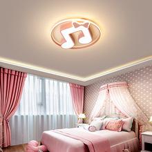 兒童房燈 粉色溫馨女孩公主房間燈創意音符可愛卡通led臥室吸頂燈