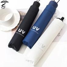 批发创意遮阳伞女防紫外线太阳伞三折叠小清新雨伞广告伞定制LOGO