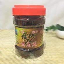黃皮豉 潮州三寶特產蜜制蜂蜜甘草果干九制500g 蜜餞果脯零食