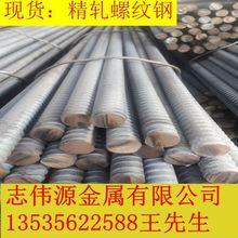 廠家直銷現貨供應  精軋螺紋鋼  國標產品