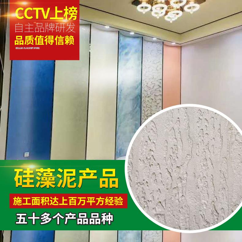 矽藻泥 質感塗料 米洞石 彈塗 稻草泥