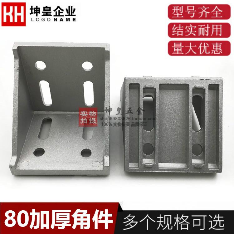 8080角件 8080強力大角碼 工業鋁型材直角連接件 三角支架連接件