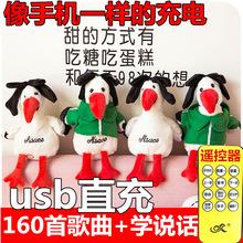 中餐廳網紅復讀雞鸚鵡玩偶沙雕對話錄音抖音同款會學說話玩具禮物