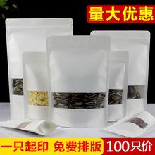 100只自立白色開窗牛皮紙袋磨砂自封袋定制干貨茶葉食品包裝袋子