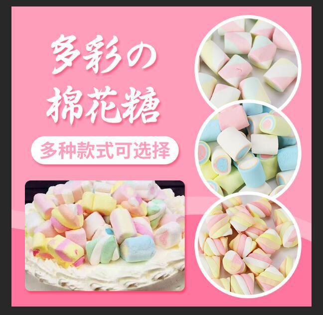 上屋棉花糖批发彩色形状1000g蛋糕甜品烘焙装饰软糖点缀婚礼喜糖
