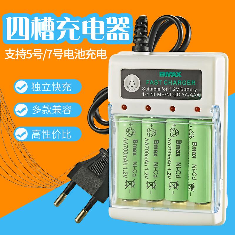 4槽充电器5号7号充电电池充电盒四槽镍镉镍氢AA/AAA电池充电座804