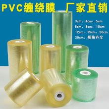批發環保PVC電線膜 電纜纏繞膜五金保護透明拉伸自粘免打結嫁接膜