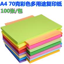 廠家直銷 70克A4彩色復印紙 打印紙多用途手工彩色折紙純木漿彩紙