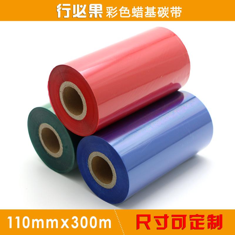 行必果条码打印机不干胶打印碳带63mm-110mm*300m红色蓝色绿色