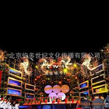 北京伯多世紀文化傳播有限公司慶典禮儀