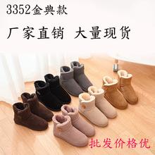 厂家直销3352经典款女式真皮雪地靴一粒扣牛皮加厚亲子款雪地棉鞋