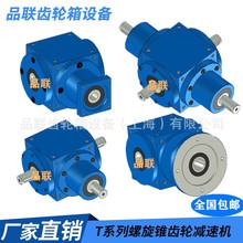 供应HD21系列方型转向箱十字转向箱90度转向器农机齿轮箱