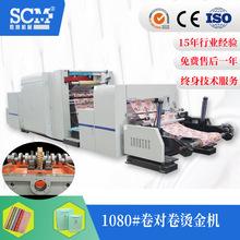 胜昌机械-直销1080全自动礼品包装纸烫金机,手提袋烫金机 烫印机