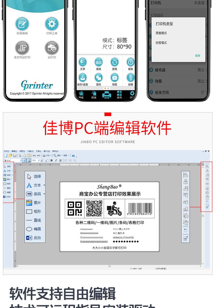 电子面单标签打印机_06.jpg
