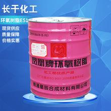 供應環氧樹脂E-51(618) 防腐 絕緣 耐高溫 電子級樹脂