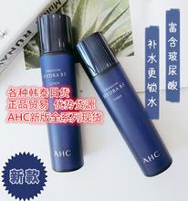 韩国AHC水乳面霜洗面奶 B5玻尿酸爽肤水乳液清爽补水神仙保湿套装