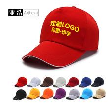 私人订制广告帽logo印字志愿者旅游鸭舌棒球网帽现货批发定做帽子