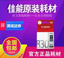 原装canon佳能830墨盒 ip1180 mp198 ip1880 ip1980打印机831墨盒