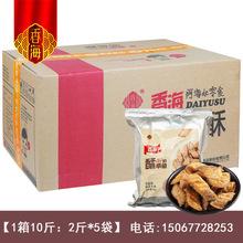 香海带鱼酥酥脆刀鱼酥的带鱼即食鱼干1kg/2斤大袋装 温州特产批发