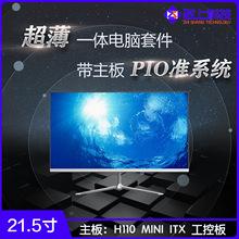 215寸超薄 PIO準系統 電腦一體機外殼  H110主板 廠家直銷